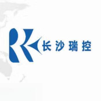 長沙瑞控自動化科技有限公司