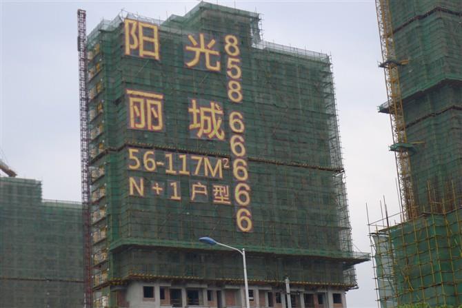 荆门楼盘外墙网格字厂