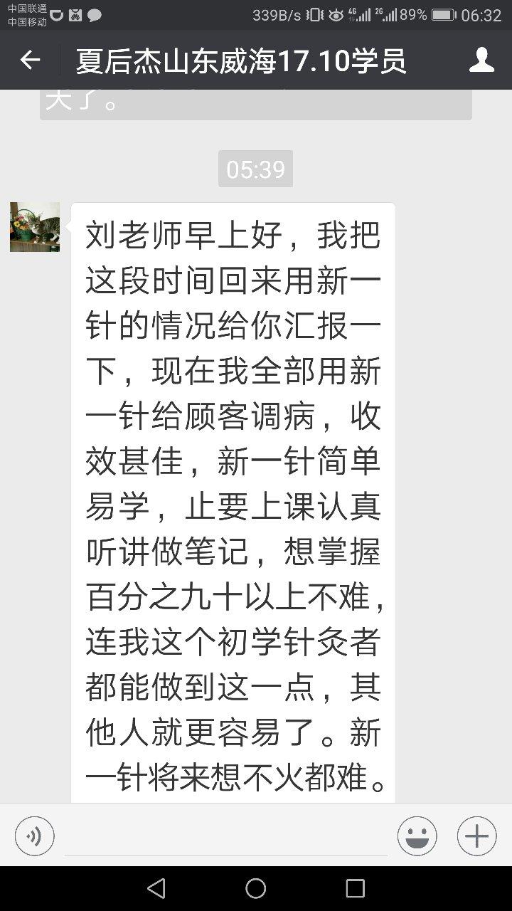 上海一针疗法培训班
