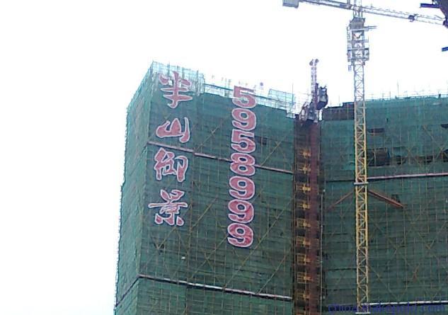 梅州楼盘拉网发光字