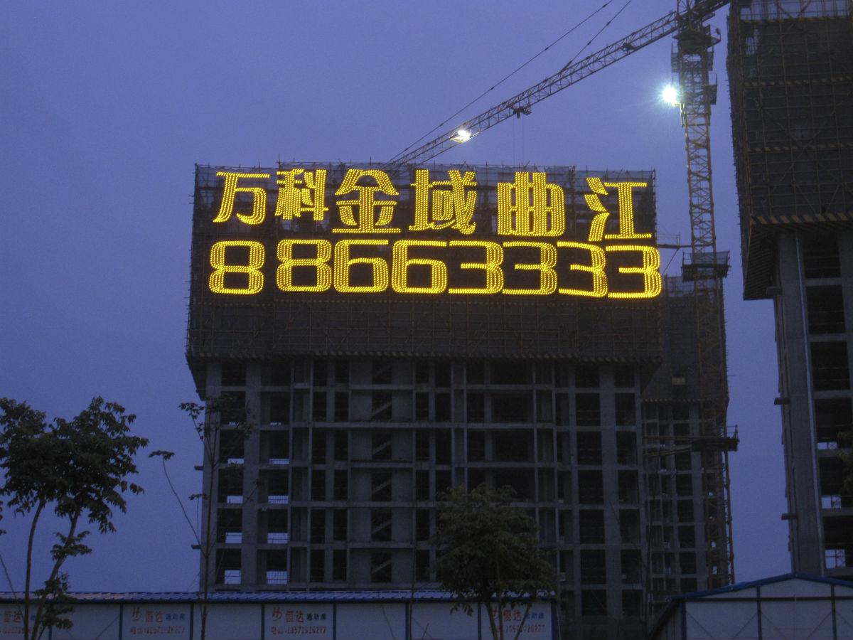 邵阳楼盘拉网发光字厂