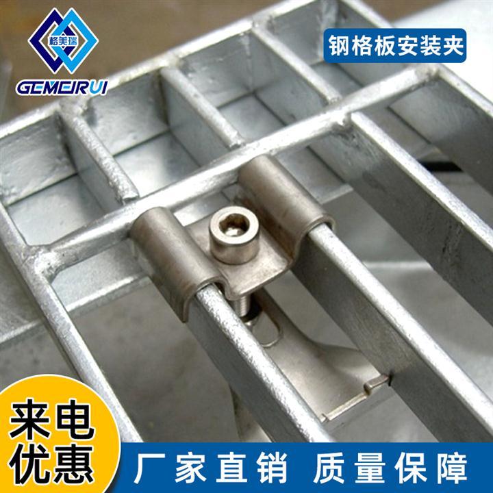 扬州钢格板安装夹制造厂