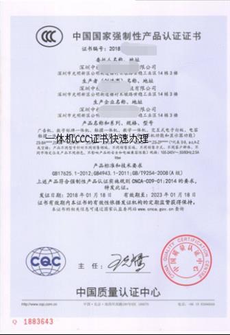 强制3C认证是什么意思