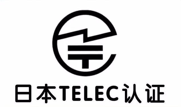武汉TELEC认证申请的流程