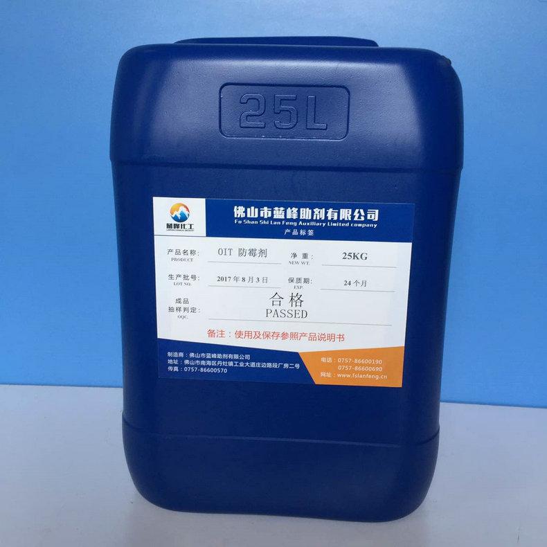 昆明润滑油辛基异噻唑啉酮价格