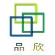 東莞市品欣電子材料有限公司