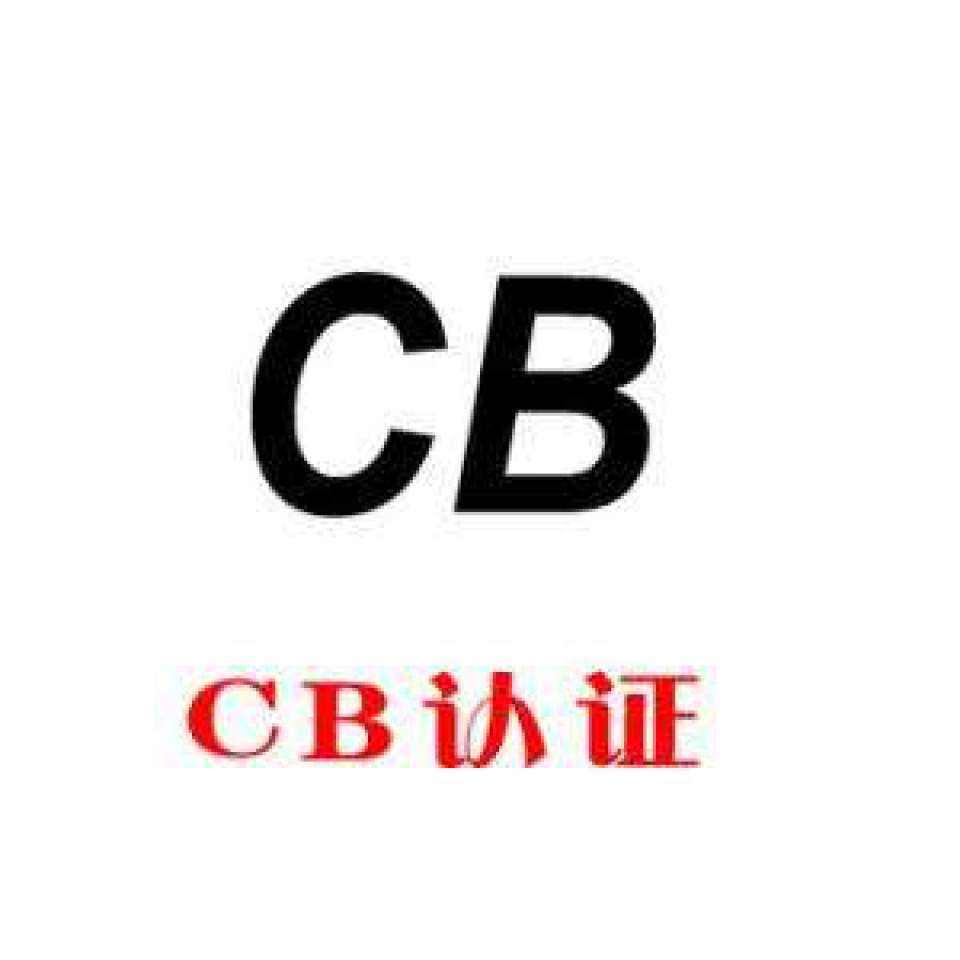 显示器CB认证费用