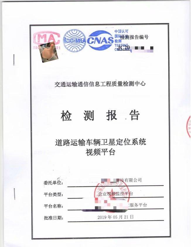 南宁企业监控平台GB35658周期