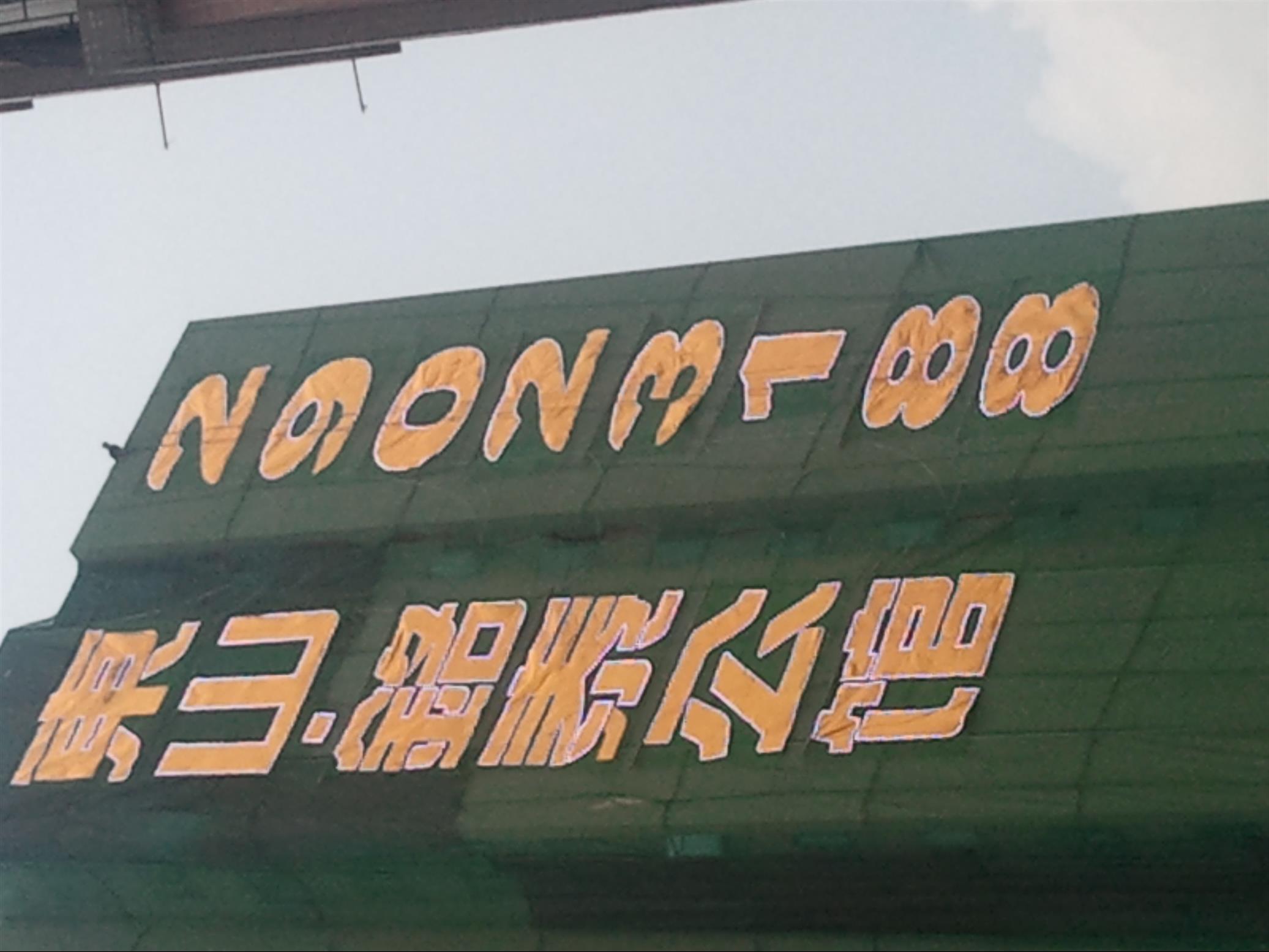铜川楼盘网灯发光字厂