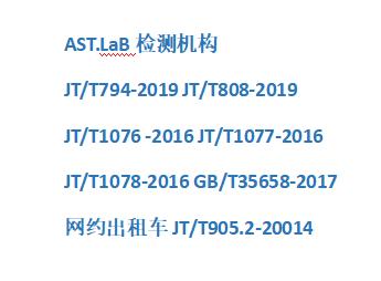 重庆交通部平台GB35658流程