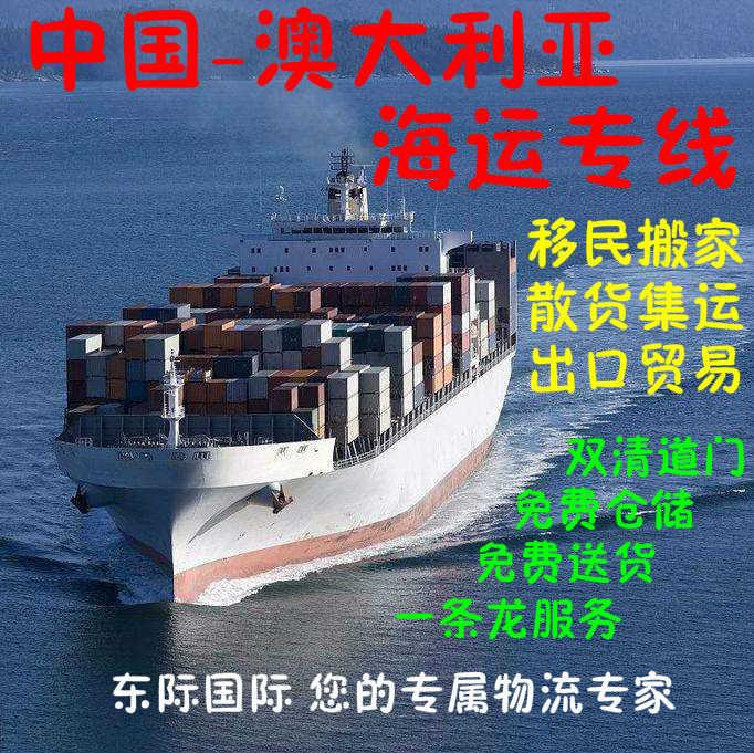 潍坊整柜到悉尼海运双清关