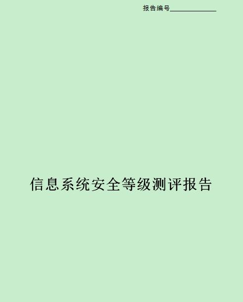 深圳系统安全测试报告