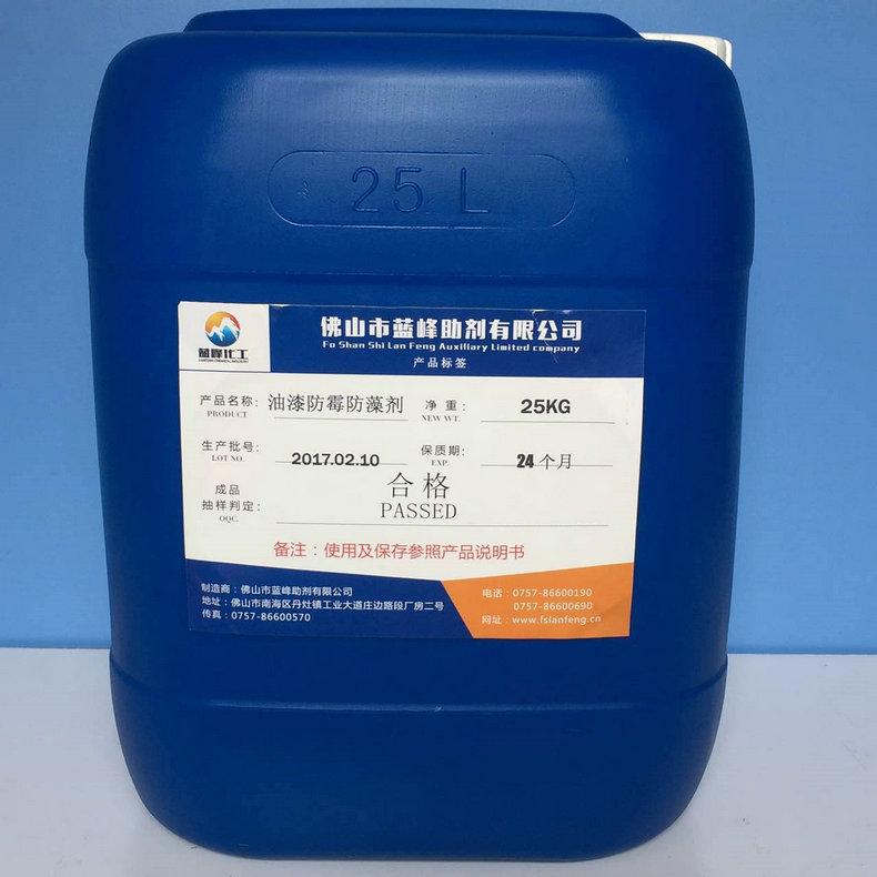 水性干膜防霉劑干膜保護劑