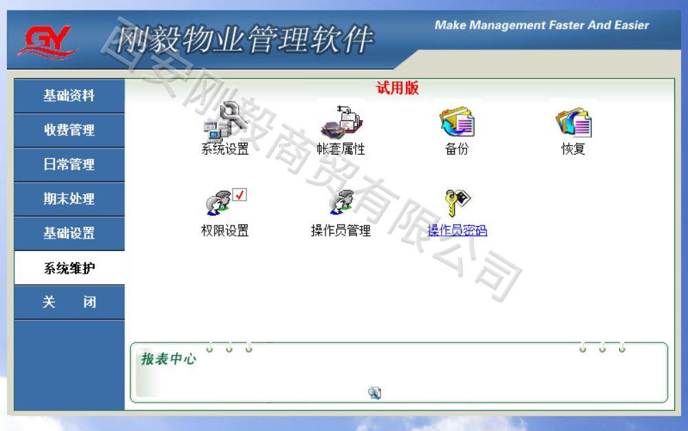 南京物业管理软件