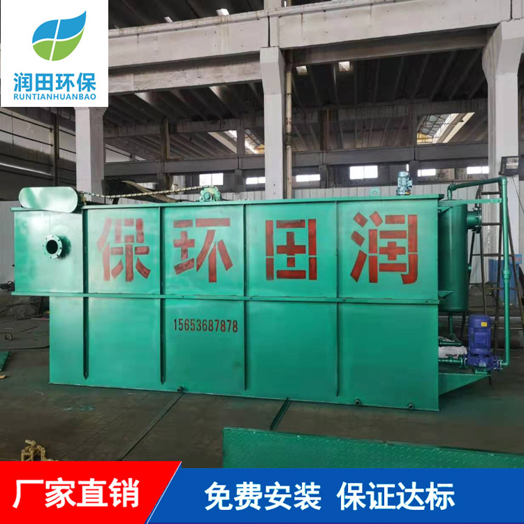 塑料颗粒废水处理设备加工厂