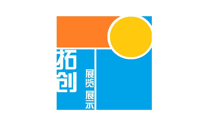 臨沂拓創展示設計工程有限公司