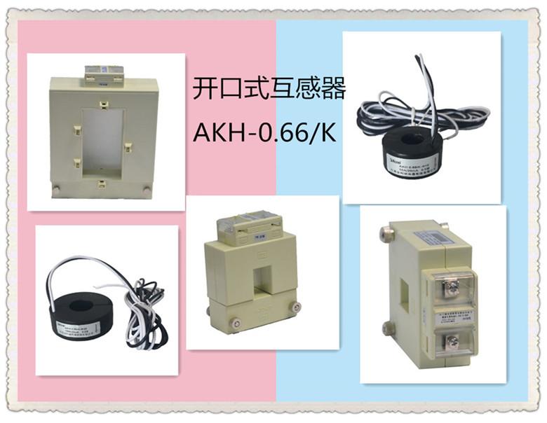 K-L-120*80開口式電流互感器