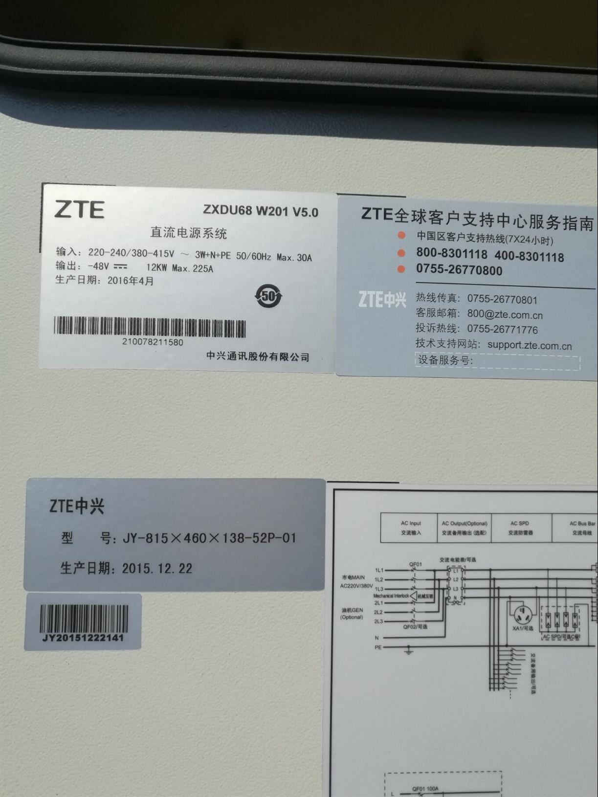蚌埠中兴ZXDU68W201室外电源报价