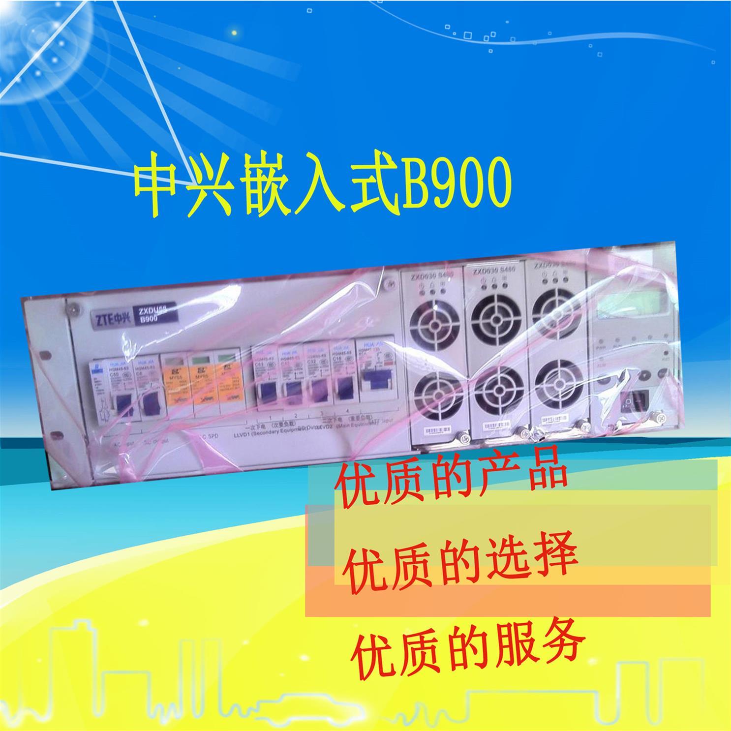 厦门中兴ZXDU58B900嵌入式电源厂
