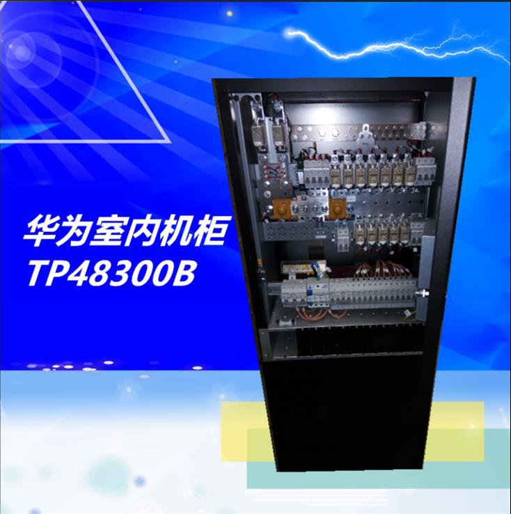 宜春华为TP48300B室内通信电源厂