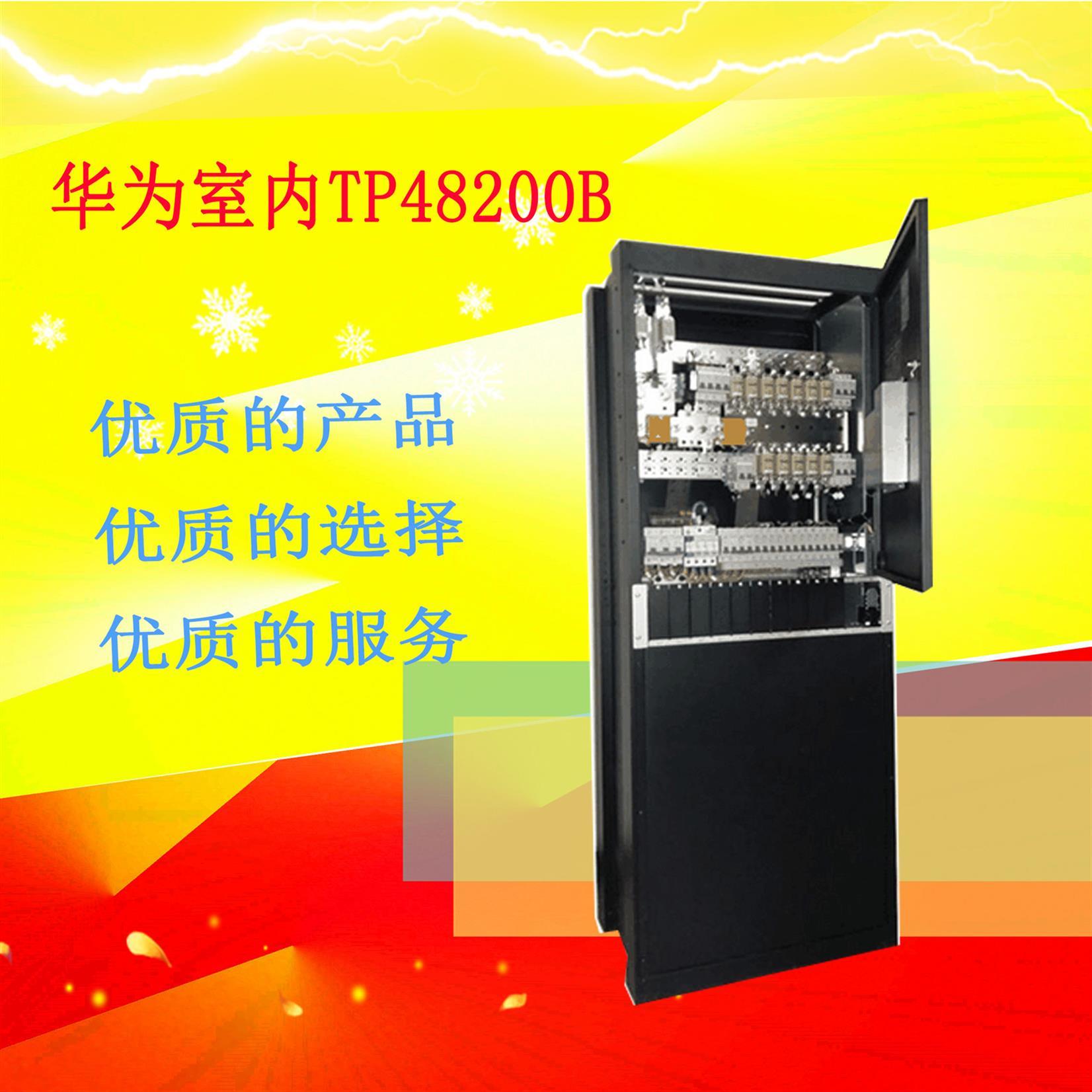 广州华为TP48200B室内通信电源厂商
