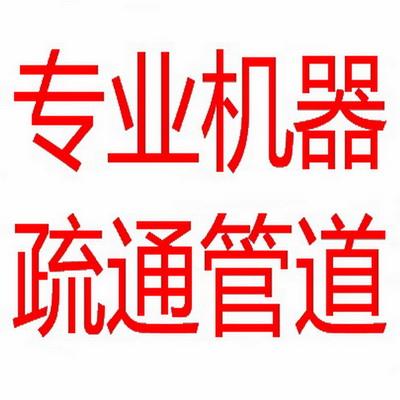 上海正规疏通管道费用