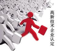 吴江高企申报代理机构