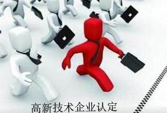 苏州高新高企认定领域补贴政策