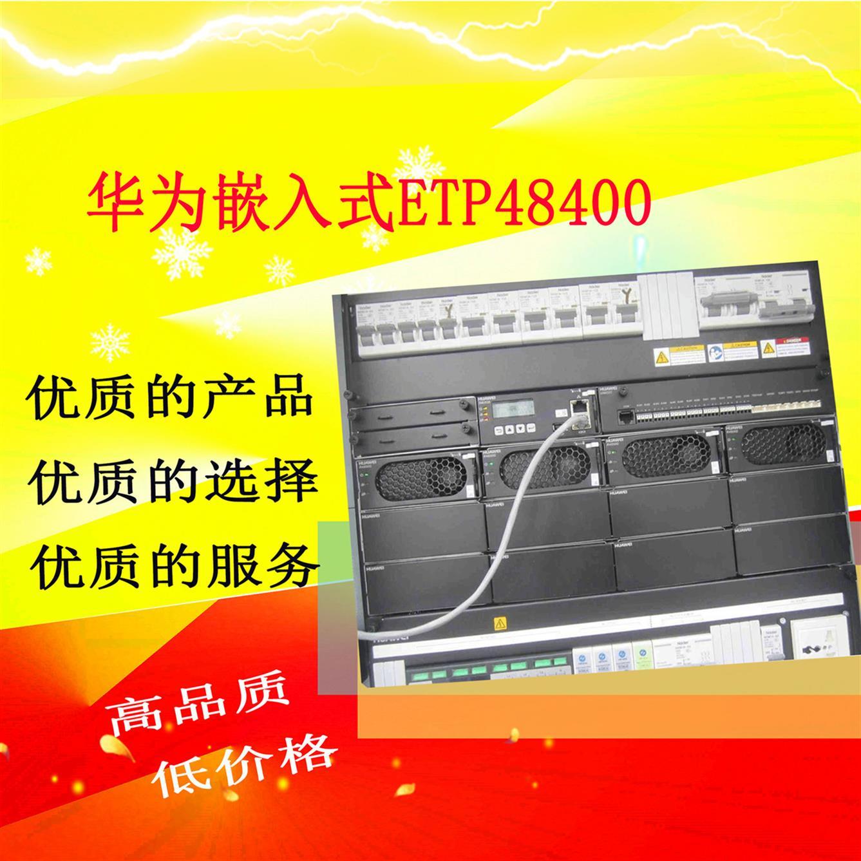 赣州华为ETP48400A嵌入式电源