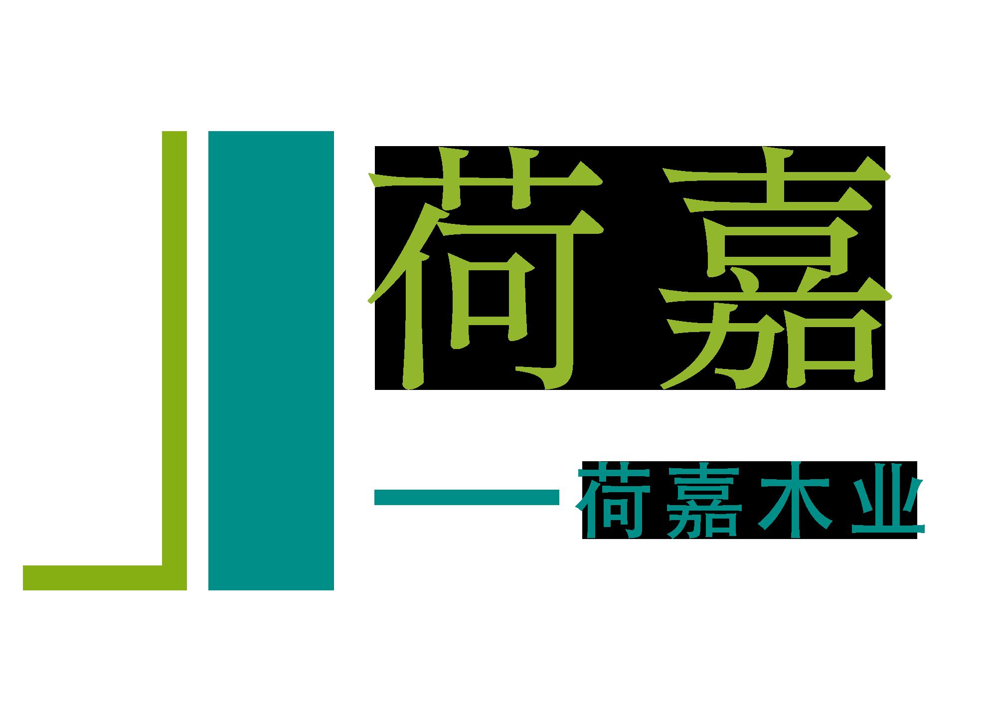 貴港市荷嘉木業貿易有限公司