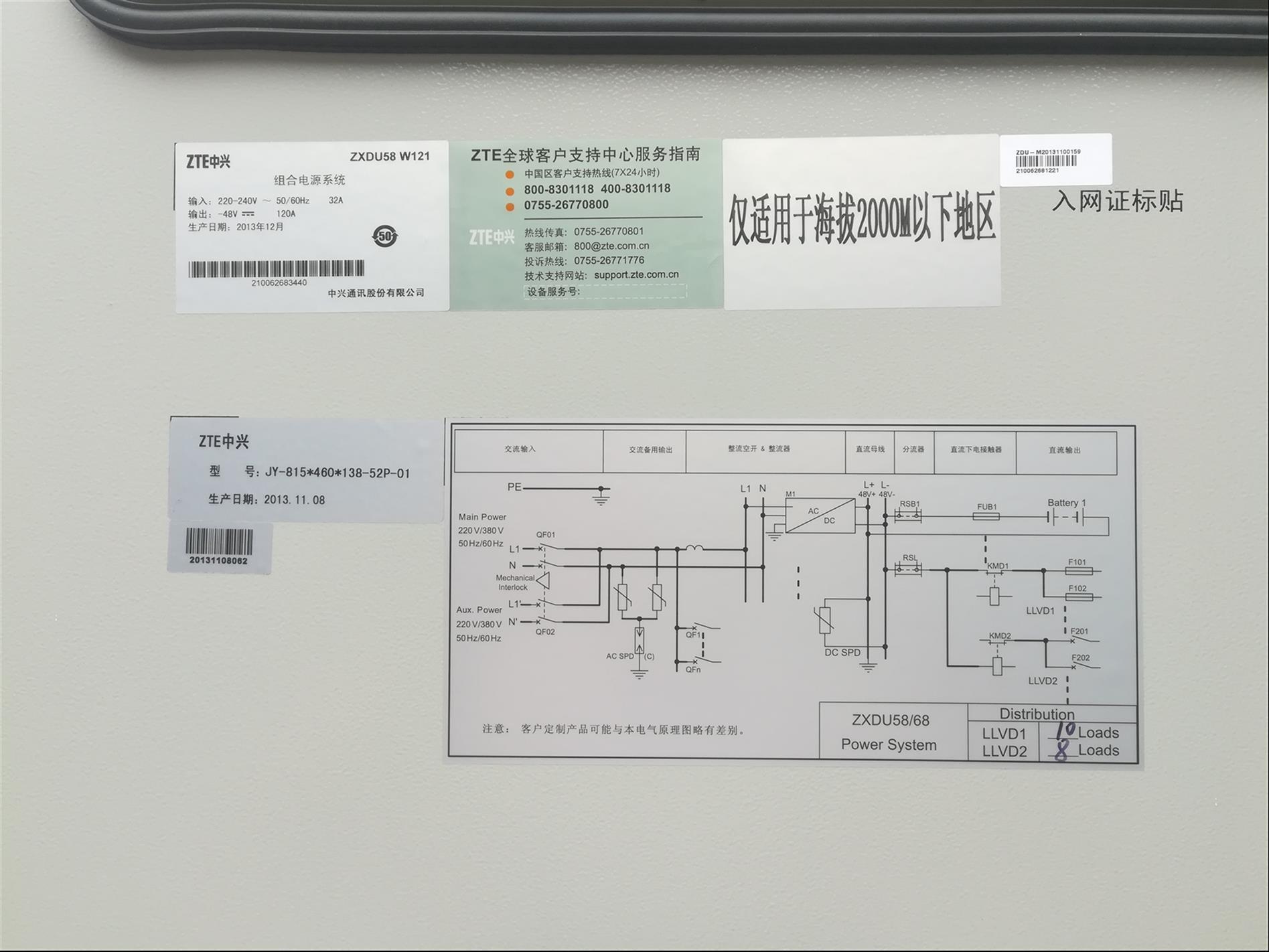 滁州中兴ZXDU58W121室外电源费用