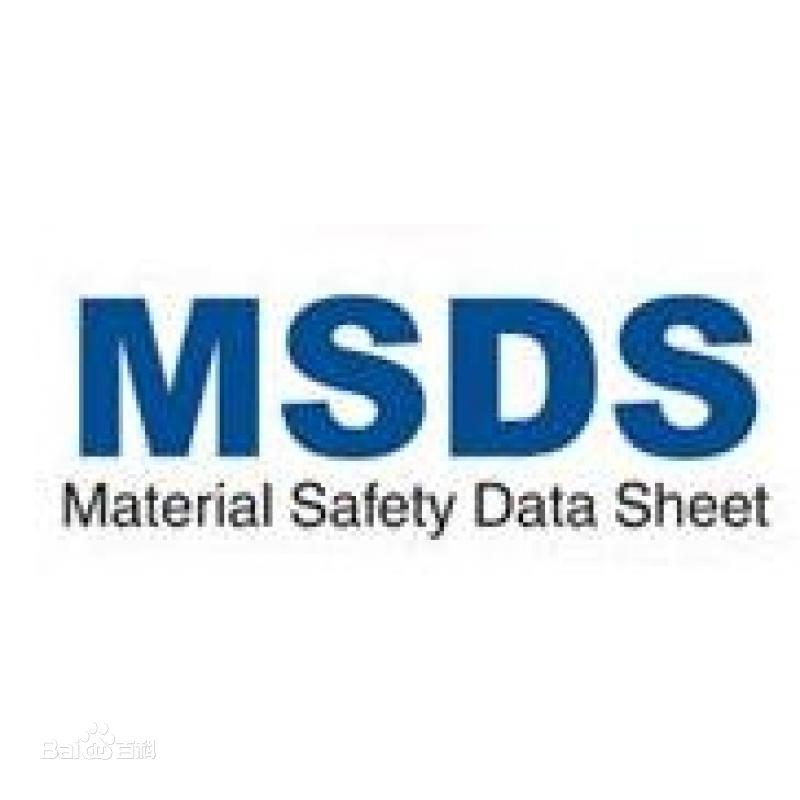 北京MSDS怎么申请