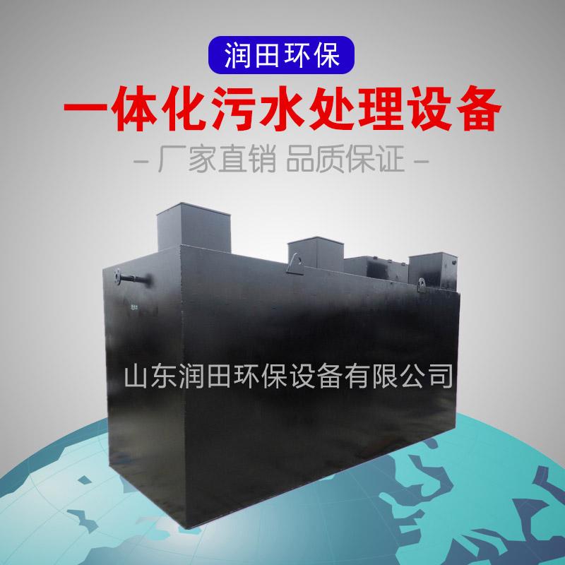 重庆塑料颗粒废水处理设备厂商