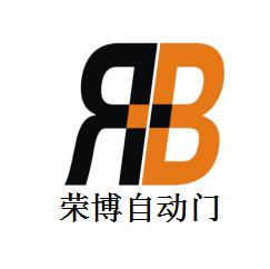 渝北區榮博自動門經營部
