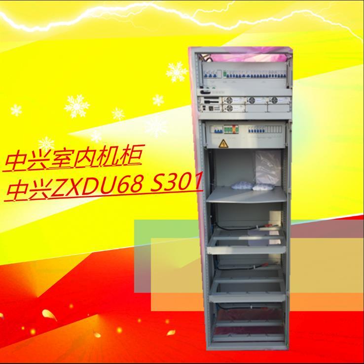 湛江中兴ZXDU68S301室内电源