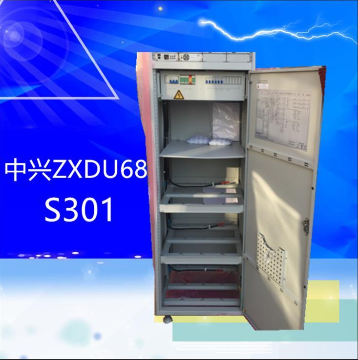 德阳中兴ZXDU68S301室内电源型号