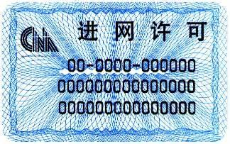 东莞入网许可费用
