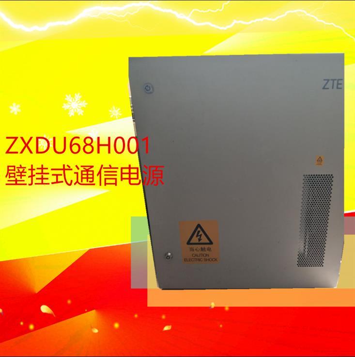 大连中兴ZXDU68H001壁挂式电源电话
