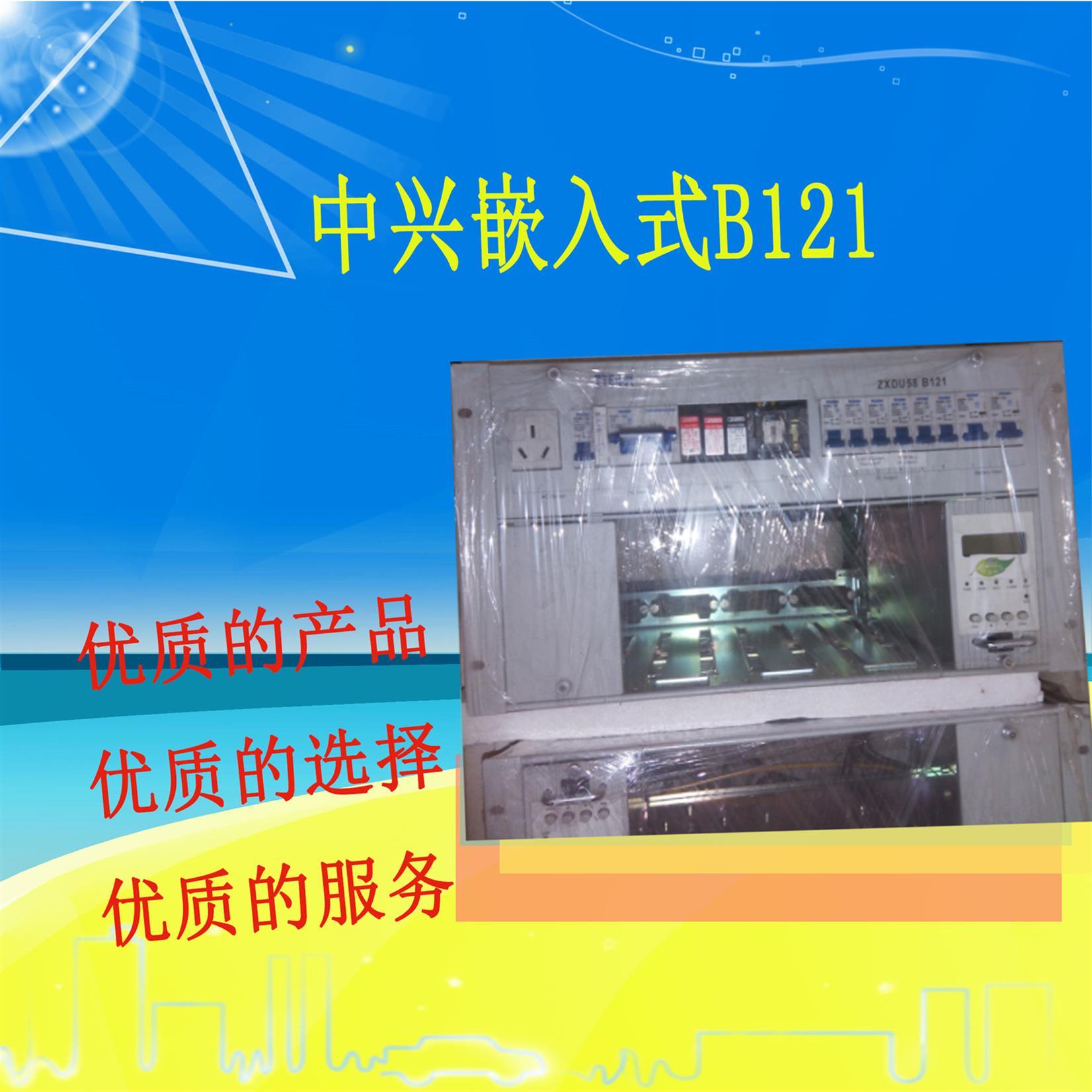 保定中兴ZXDU58B121嵌入式电源