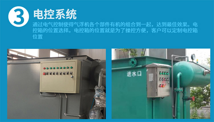 水洗厂污水处理设备设备型号