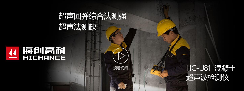 扬州非金属超声波检测仪