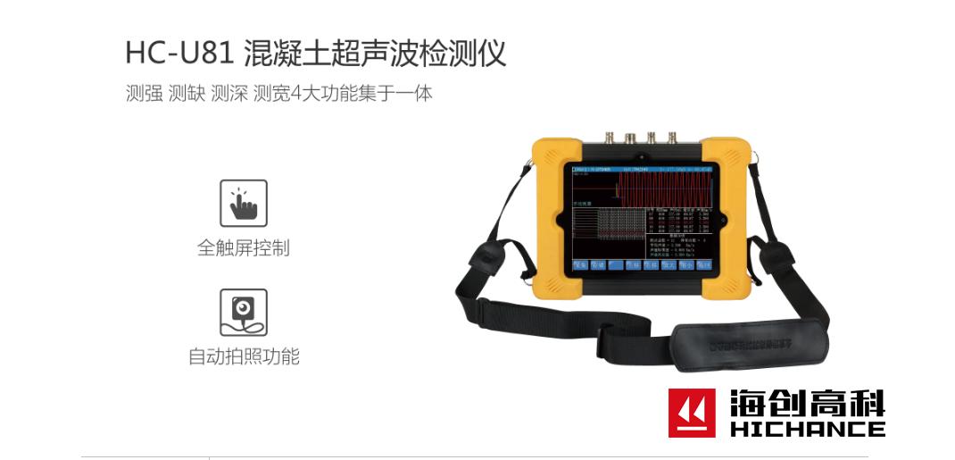 莆田非金屬超聲波檢測儀