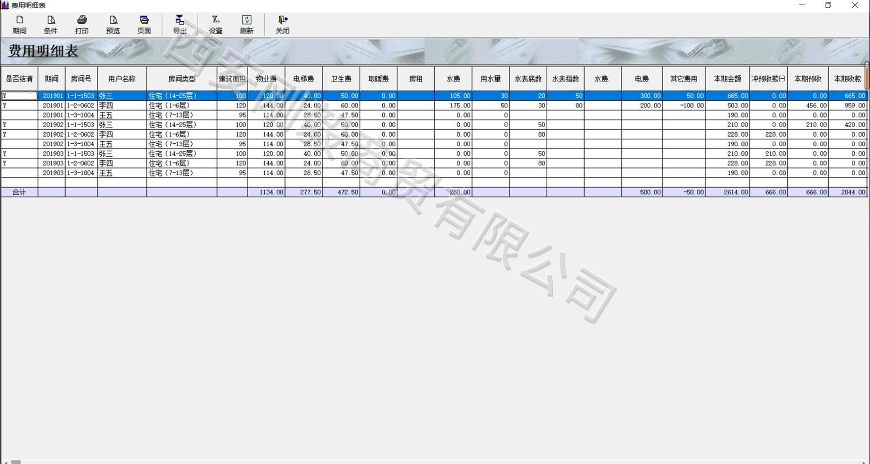 汉中物业管理软件