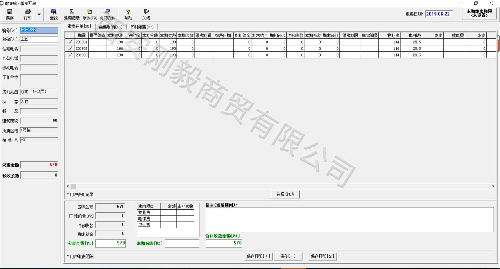 物业收费管理软件