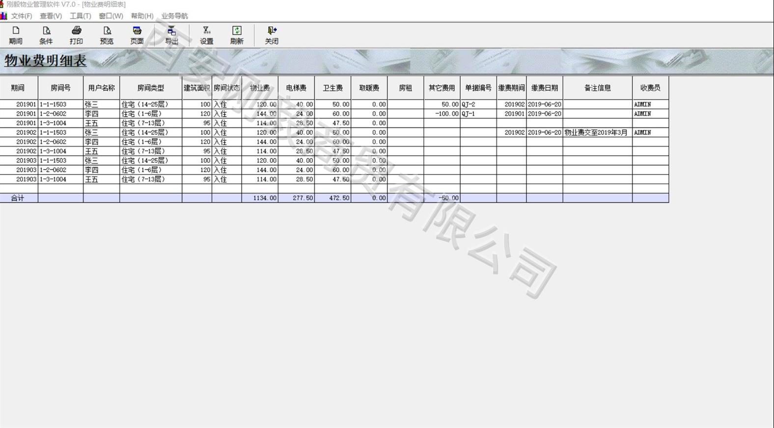 西安旌旗电表物业管理软件