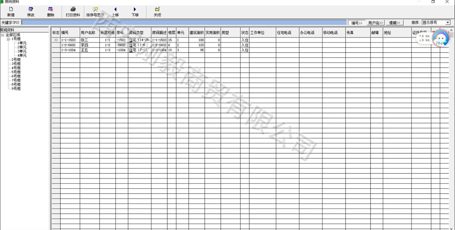 上海物业管理软件