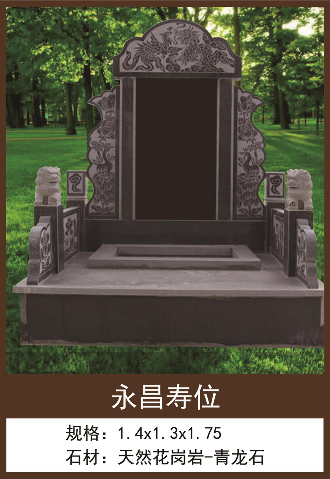 九龙生态园公墓销售电话