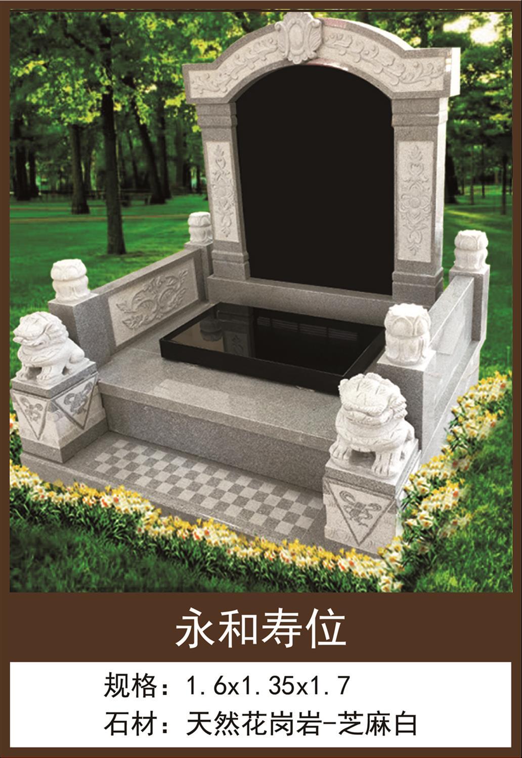 新疆墓地出售