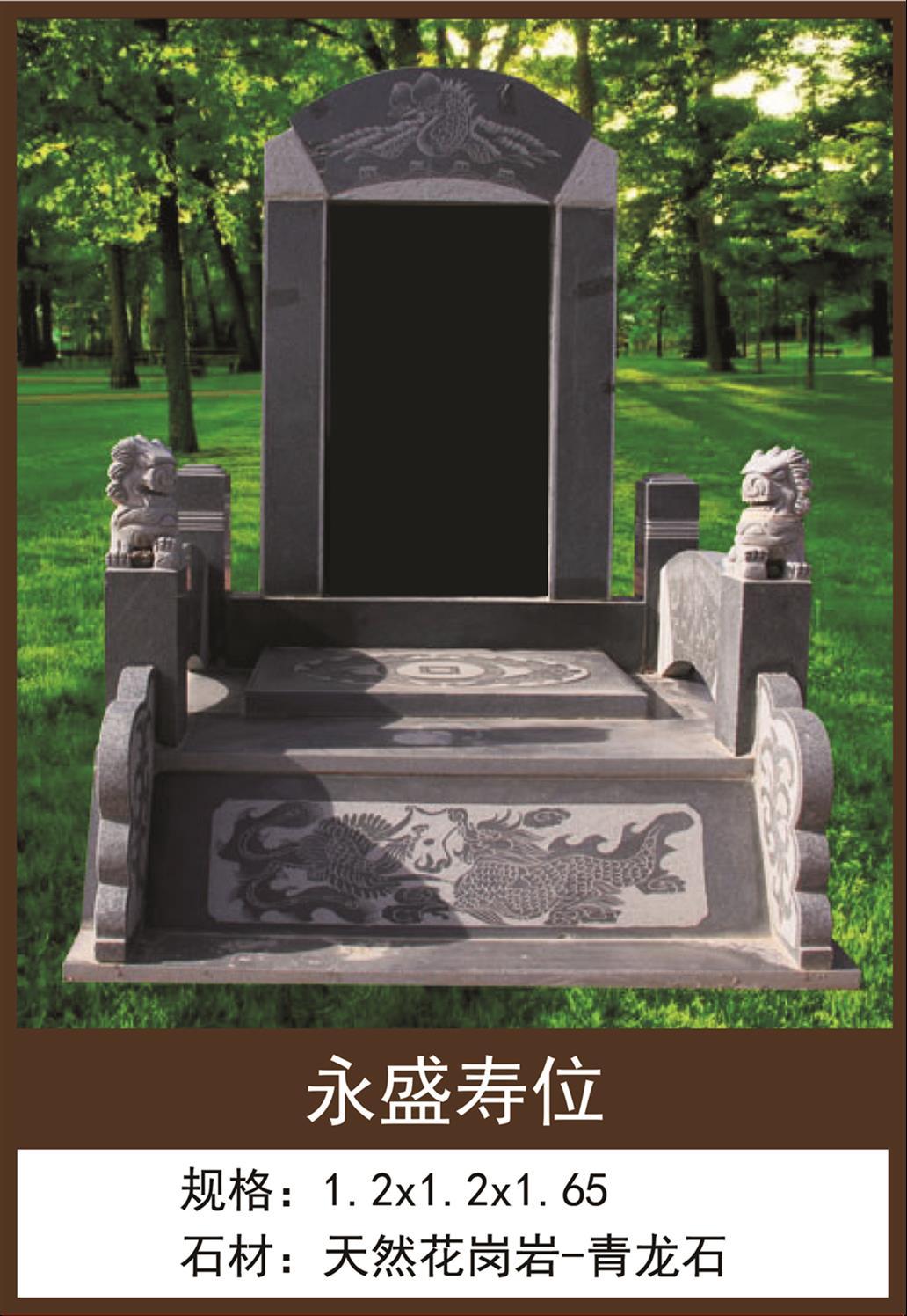 新疆墓地价格