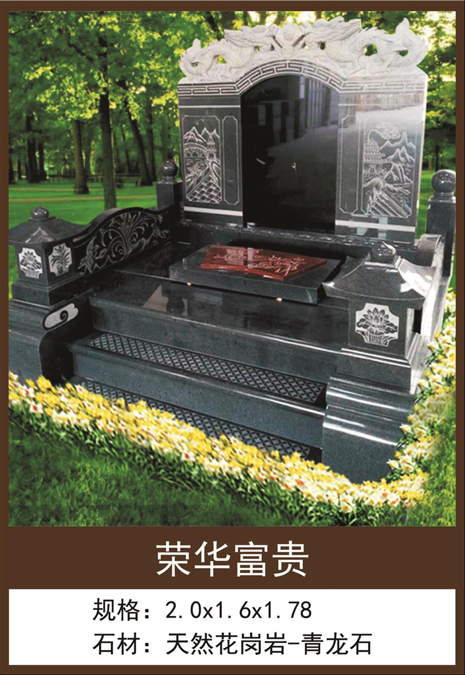 福寿园公墓销售价格